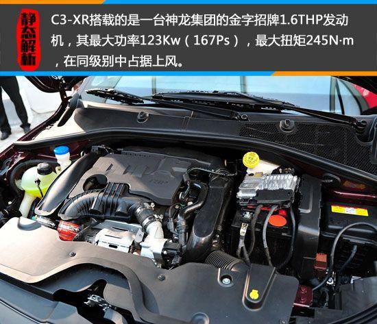 东风雪铁龙C3-XR-进军SUV市场 东风雪铁龙C3 XR10.88万起售高清图片