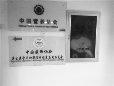 中国营养协会未在民政部备案 交9万元可当副会长