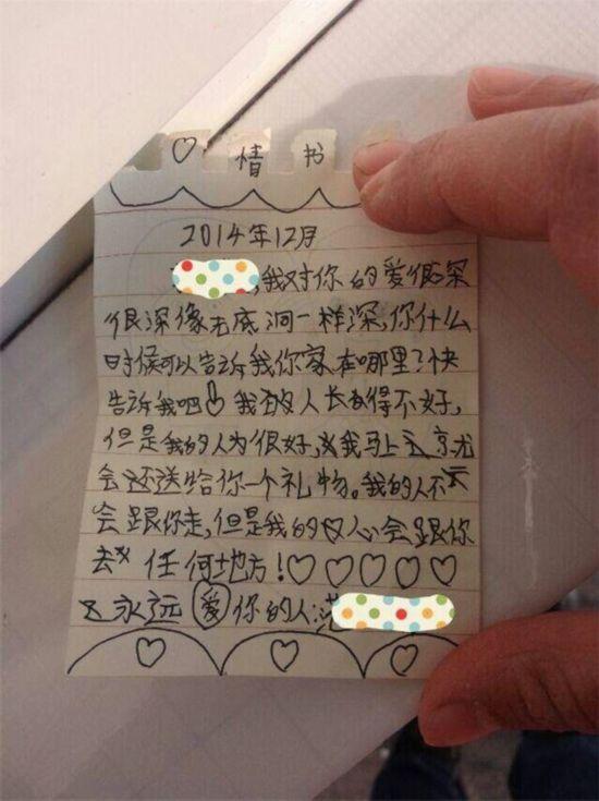 这是洛阳一名小学生写的情书-洛阳小学生情书 我长得不好 但我人很好