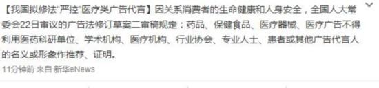 """中国拟修法""""严控""""药品保健食品等医疗类广告代言"""