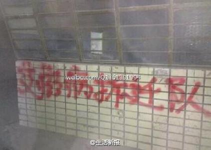 河南南陽現艾滋病拆遷隊:不搬走就感染你