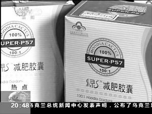 """""""绿S减肥胶囊""""的原料是网购的,含有西药成分,包装之后以""""纯天然""""的名义在淘宝网上销售 图片来自央视截图"""