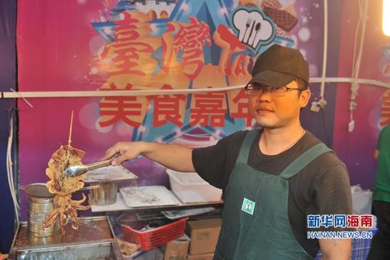 2014海南岛欢乐节台湾美食嘉年华启动(图)