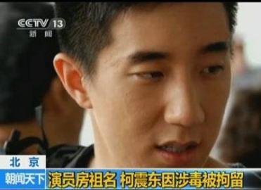成龙儿子房祖名涉容留他人吸毒被公诉9月时已被捕