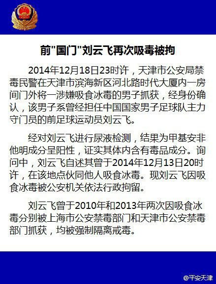 """前""""国门""""刘云飞三进宫再次因吸毒被行政拘留"""