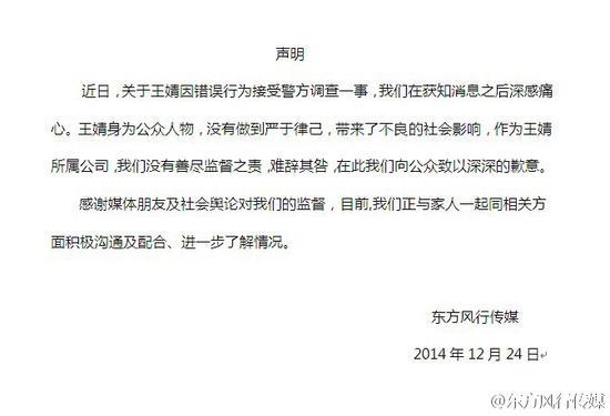女主播王婧涉毒公司发声明致歉:深感痛心(图)