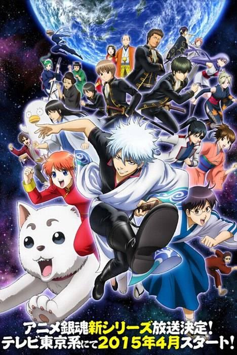 《銀魂》時隔2年再度回歸 新電視版動畫明年4月播出
