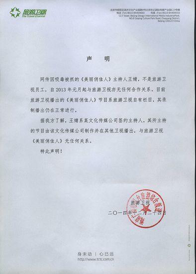 旅游衛視否認涉毒女主播王婧系旗下員工(圖)