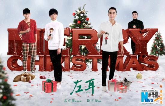 """《左耳》暖男喜迎圣诞 四小鲜肉欢唱""""圣诞歌"""""""