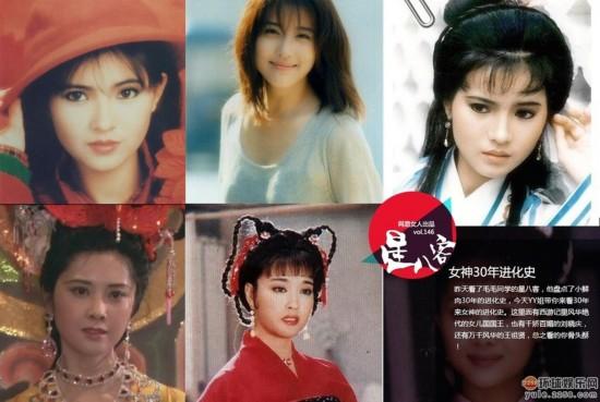 王祖贤刘晓庆陈红郑爽 看娱乐圈女神30年进化史