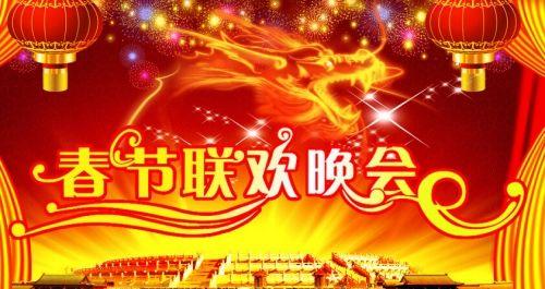 2015央视春晚节目单及演员表曝光 共35个节目迎新年