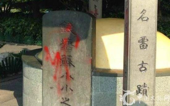 苏小小墓被喷红漆