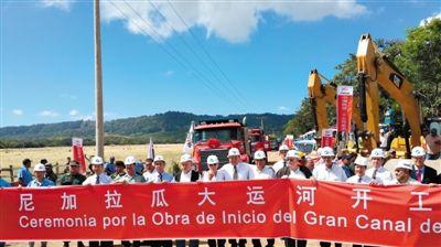 12月22日,尼加拉瓜跨洋运河项目在里瓦斯正式动工。新华社记者 许雷 摄