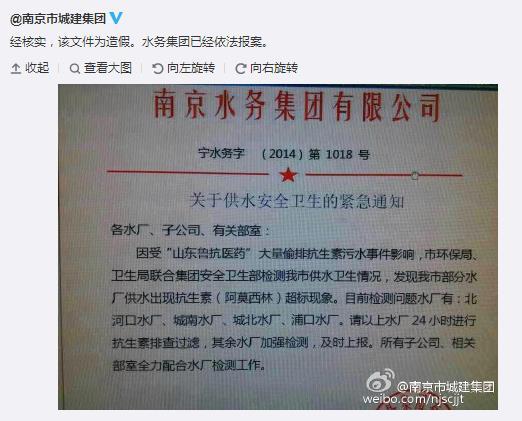 南京水务集团回应自来水含抗生素:水质完全达国标