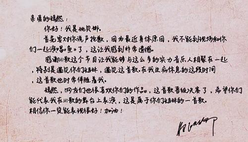 姚贝娜病重 孙嫣然现场读姚贝娜来信【图】
