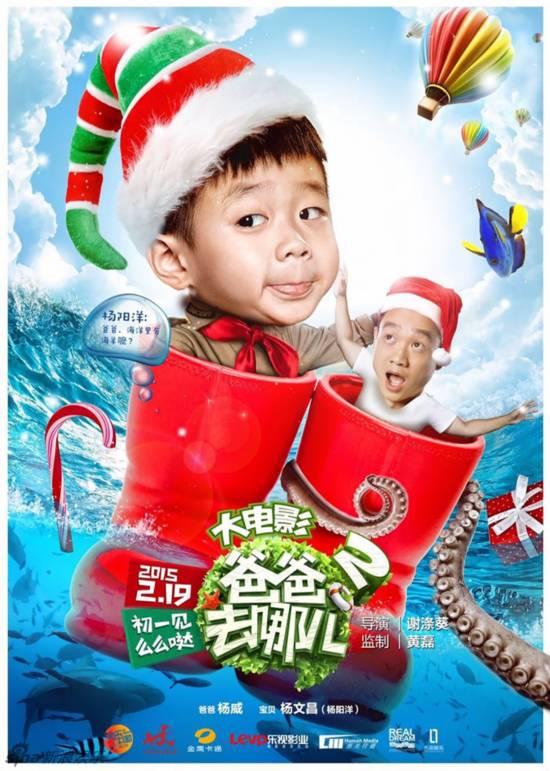 《爸爸2》圣诞海报 南半球夏日亲子萌萌哒