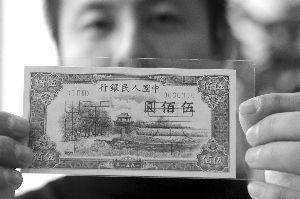 """第一套人民幣中的""""瞻德城""""票樣"""