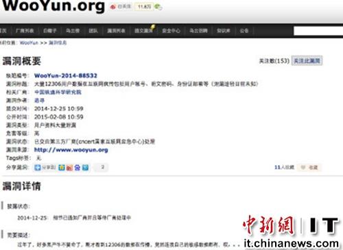 12306被曝大量用户资料外泄回应:经其他网站流出