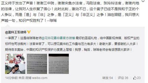 琼瑶告于正胜诉 发文:泪在眼眶,知识产权胜了