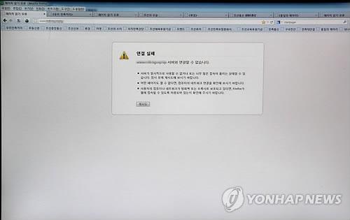 韩媒:朝鲜网络连续第四天不稳已持续7个小时