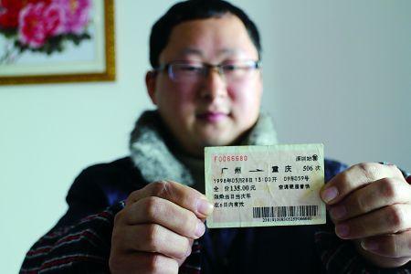 罗浩打工回家的第一张火车票