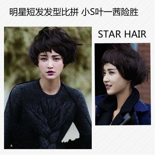 明星短发发型比拼 小S叶一茜险胜