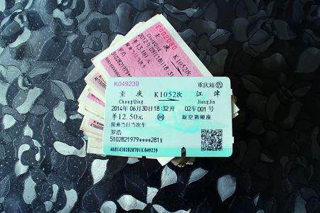 罗浩攒集的火车票