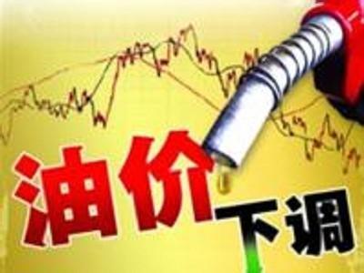油价调整最新消息:国内油价迎九连跌或创年内