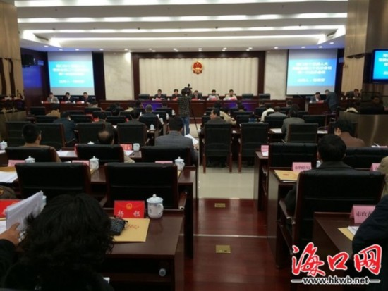 海口市十五届人大常委会第二十五次会议25日召开