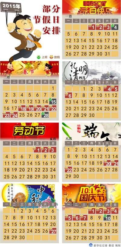"""2015年:休假想""""任性"""" 你得要有""""方略"""""""