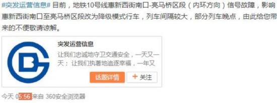 北京地铁10号线发生信号故障部分列车清空折返