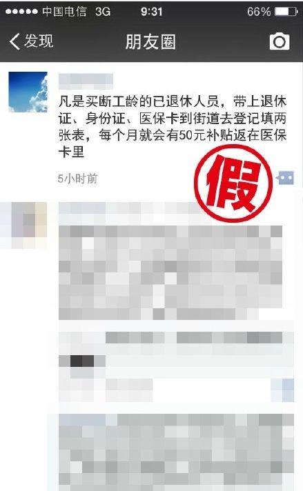 官方回应:上海退休人员每月返50元医保补贴系