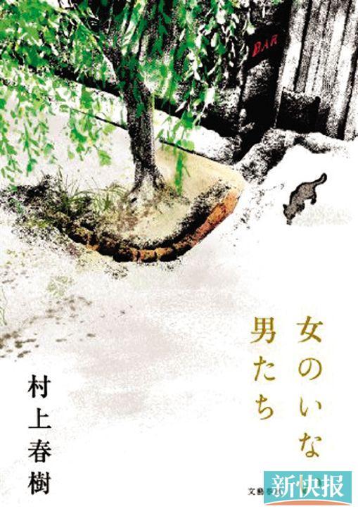 村上春树短篇小说集《没有女人的男人们》将引