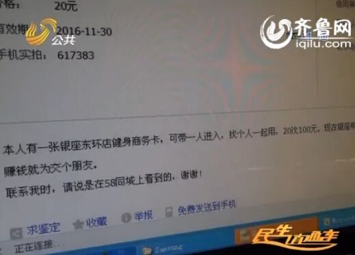 網絡上有一個求合用健身卡的消息,留的是劉先生的電話。(視頻截圖)