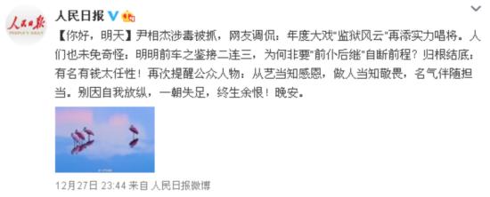 人民日报微博评尹相杰吸毒:有名有钱太任性