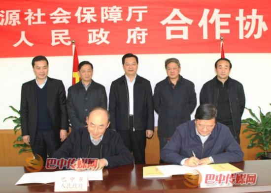 巴中市与省人力资源社会保障厅签署战略合作协