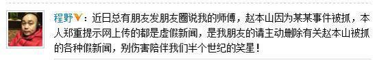 赵本山打球照曝光 徒弟辟谣传闻:别伤害他(图)