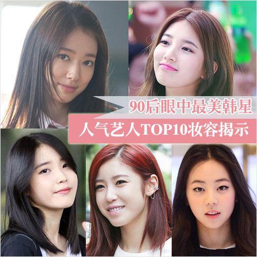 90后眼中最美韩星揭晓 TOP10美人妆容秘密