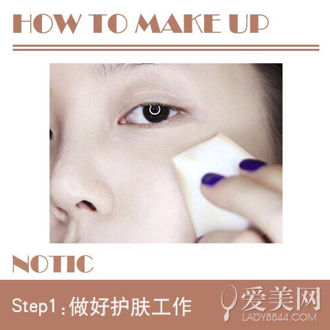 韩式复古小烟熏眼妆 打造魅惑精致妆容