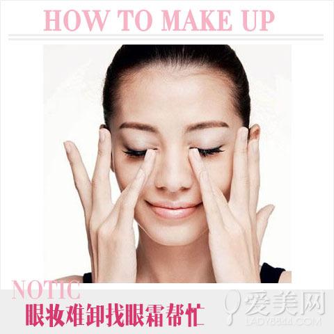 化妆技巧1分钟上手 美妆效果靠工具
