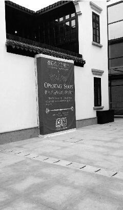 韩寒餐厅杭州店还在装修中。