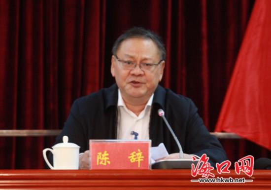 陈辞:用法治思维和法治方式推动改革发展