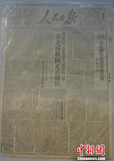 《人民日报》华北版创刊号现身河北保定(图)