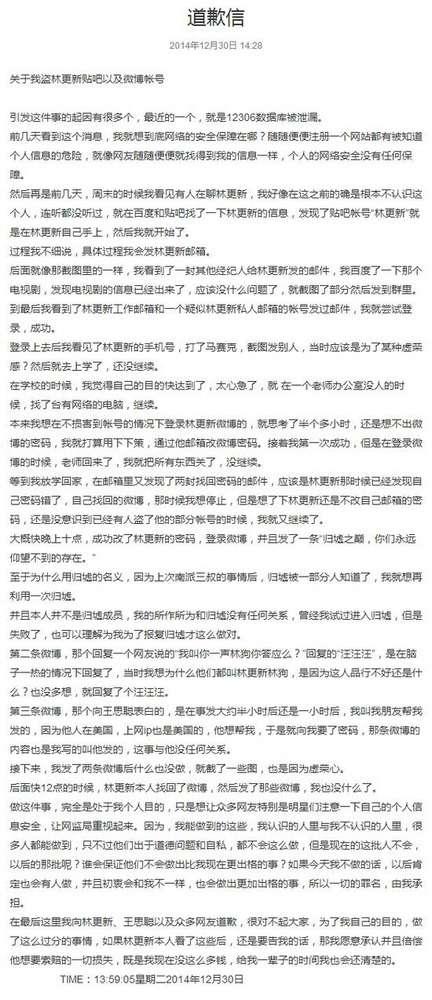 网友承认盗取林更新微博账号发道歉信愿赔偿(图)