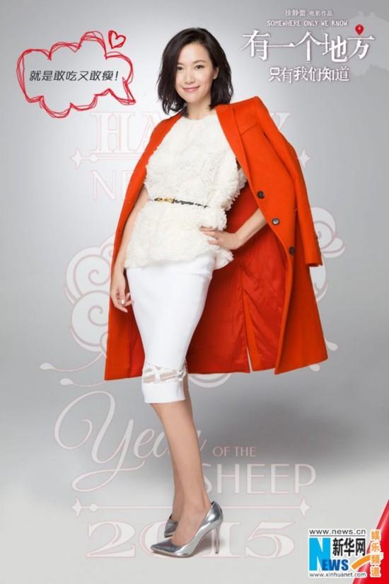 """徐静蕾狂减16斤瘦成""""闪电"""" 红衣贺岁似童话公主"""