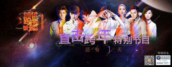 """湖南2015年跨年演唱会:看汪峰""""世纪求婚""""抢头条图片"""