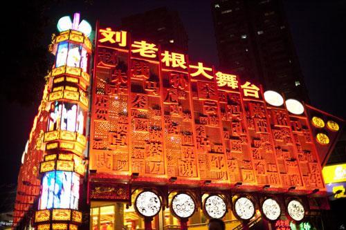 """""""刘老根大舞台""""是赵本山商业帝国的起点图片"""