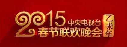 2015央视羊年春晚Logo公布