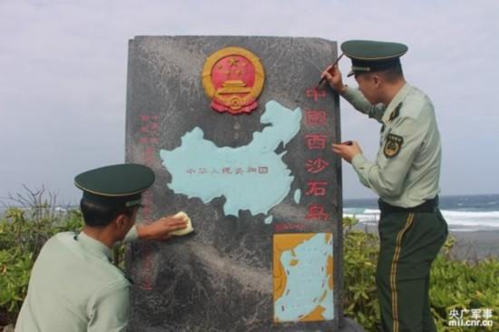 南海三沙边防举行红色登岛仪式 重描主权碑