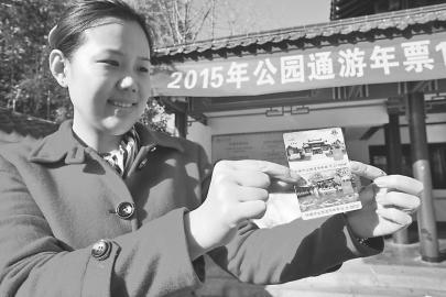 在趵突泉公园南门工作人员展示2015年通游年票